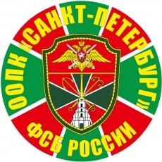 "Наклейка ""ООПК Санкт-Петербург"" фото"
