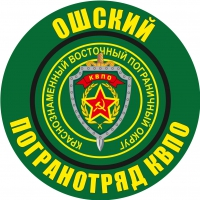 """Наклейка """"Ошский погранотряд"""""""