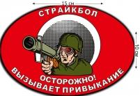 Наклейка «Осторожно Страйкбол»