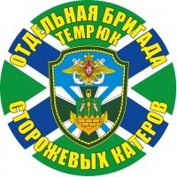 """Наклейка """"Отдельная бригада сторожевых катеров Темрюк"""""""