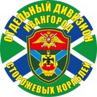 """Наклейка """"Отдельный дивизион ПСКР Ивангород"""""""