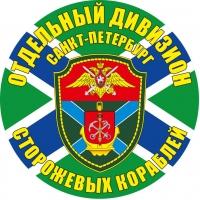 """Наклейка """"Отдельный дивизион ПСКР Санкт-Петербург"""""""