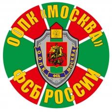 """Наклейка """"Отряд пограничного контроля """"Москва"""" фото"""