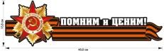 """Наклейка """"Памяти Победы"""" на машину фото"""