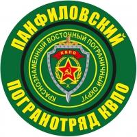 """Наклейка """"Панфиловский погранотряд"""""""
