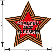 """Наклейка Победы """"Спасибо деду"""" на машину"""
