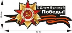 Наклейка Победы в Великой Отечественной войне на авто фото