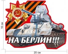 """Наклейка Победы Великой Отечественной """"На Берлин!"""" на авто фото"""