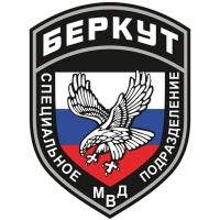 """Наклейка Подразделения МВД """"Беркут"""""""