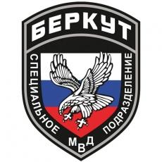"""Наклейка Подразделения МВД """"Беркут"""" фото"""