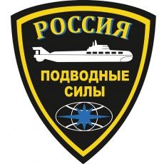 """Наклейка """"Подводные силы"""" фото"""