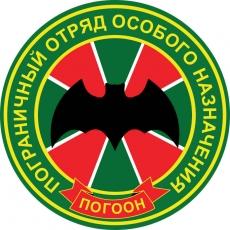 Наклейка ПогООН фото