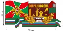 """Наклейка """"Пограничники России"""" на авто"""