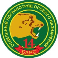 """Наклейка Пограничного отряда """"Барс"""""""