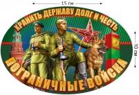 Наклейка Пограничные войска