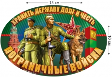 Наклейка Пограничные войска фото