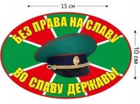 Наклейка Погранвойск на авто «Без права на славу»