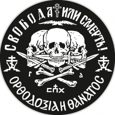 Наклейка «Свобода или смерть» фото