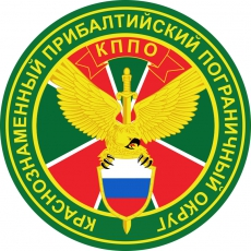 Наклейка Прибалтийского пограничного округа фото
