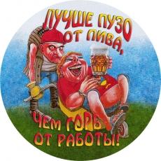 Наклейка «Пузо от пива» фото