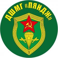 Наклейка Пянджская ДШМГ фото