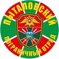 """Наклейка """"Пыталовский погранотряд"""""""