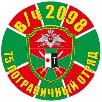 """Наклейка """"Райчихинский пограничный отряд"""""""