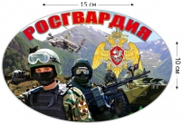 """Наклейка на авто """"Росгвардия России"""""""