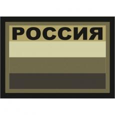 """Наклейка """"Российский триколор полевой"""" фото"""