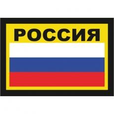 """Наклейка """"Россия"""" с чёрной надписью фото"""