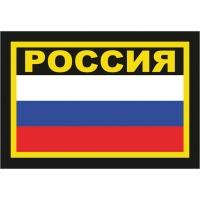 """Наклейка """"Россия"""" с жёлтой надписью"""