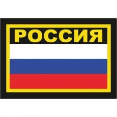"""Наклейка """"Россия"""" с жёлтой надписью фото"""
