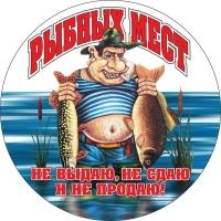 Наклейка «Рыбных мест не выдаю»