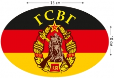 Наклейка с эмблемой ГСВГ фото