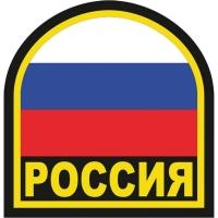 """Наклейка с надписью """"Россия"""""""