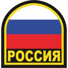 """Наклейка с надписью """"Россия"""" фото"""