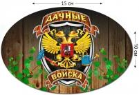 """Наклейка """"Дачные войска"""""""