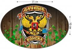 """Наклейка """"Дачные войска"""" фото"""