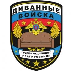 Наклейка с шевроном Диванных войск фото