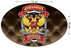 Наклейка Диванных войск фото