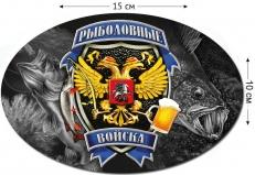 Наклейка Рыболовных Войск фото