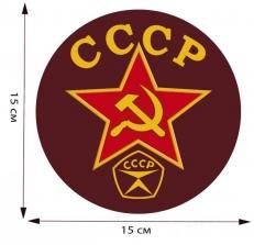 Наклейка с советской символикой фото
