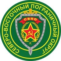Наклейка Северо-восточного пограничного округа