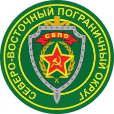Наклейка Северо-восточного пограничного округа фото