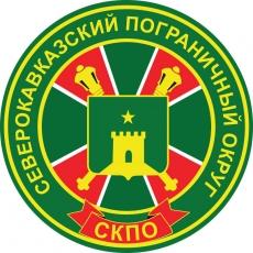 Наклейка Северо-кавказского пограничного округа фото