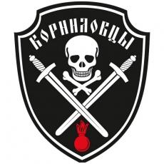 Наклейка-шеврон Корниловцы фото