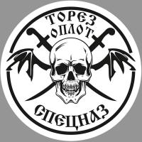 """Наклейка-шеврон """"Спецназ Оплота в Торезе"""""""