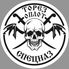 """Наклейка-шеврон """"Спецназ Оплота в Торезе"""" фото"""