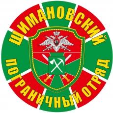 """Наклейка """"Шимановский пограничный отряд"""" фото"""