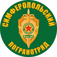 """Наклейка """"Симферопольский погранотряд"""""""